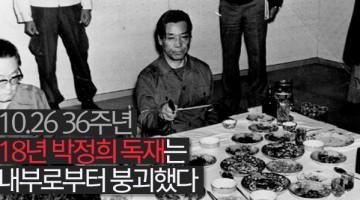 10.26 36주년: 박정희의 18년 독재의 끝