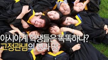 아시아계 미국 학생들은 똑똑하다?