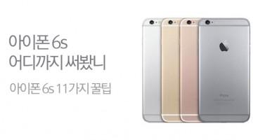 아이폰 6s 사용자를 위한 11가지 특별한 팁