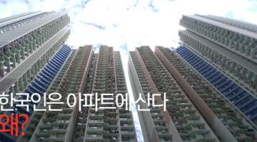 한국인은 아파트에 산다