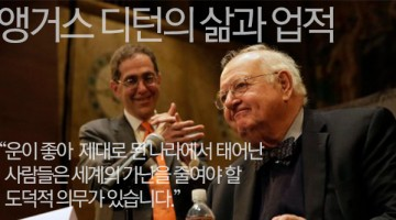 노벨 경제학상 수상자 앵거스 디턴의 삶과 업적