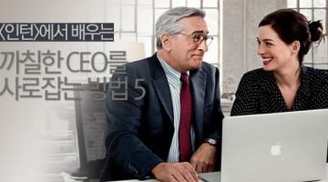 '인턴'의 로버트 드니로가 까칠한 CEO를 사로잡은 비결