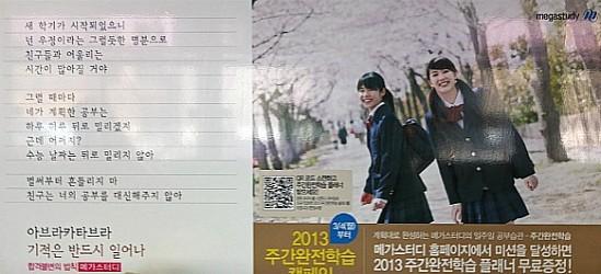 논란을 일으켰던 메가스터디의 광고. 출처: 오마이뉴스