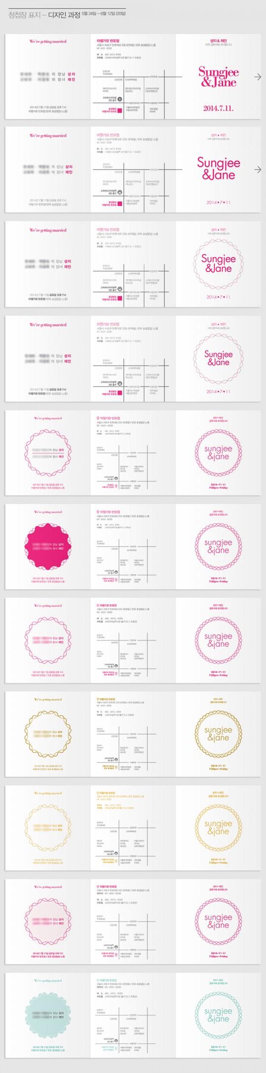 WeddingCard_Trials_000_o