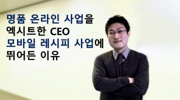 """엑시트를 경험한 CEO 개발자가 말하는 성공의 본질 """"대중은 콘텐츠를 원한다"""""""