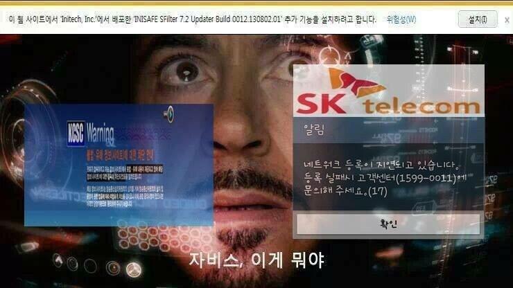 아이언맨도 당해낼 수 없는 헬조선의 인터넷 환경