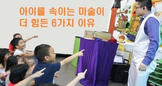 magic-for-kids