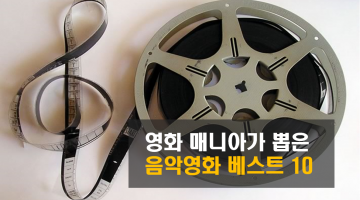 영화 매니아가 뽑은 음악영화 베스트 10