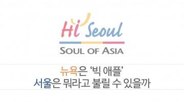 서울에는 왜 슬로건이 필요할까