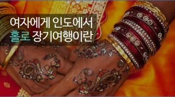 인도는 여성에게 녹록지 않다