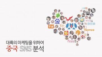 2015 중국 SNS 트렌드 분석