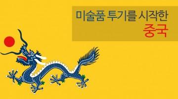 중국도 미술품 시장으로 도피한다