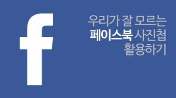 페이스북 사진첩을 관리하는 숨겨진 방법