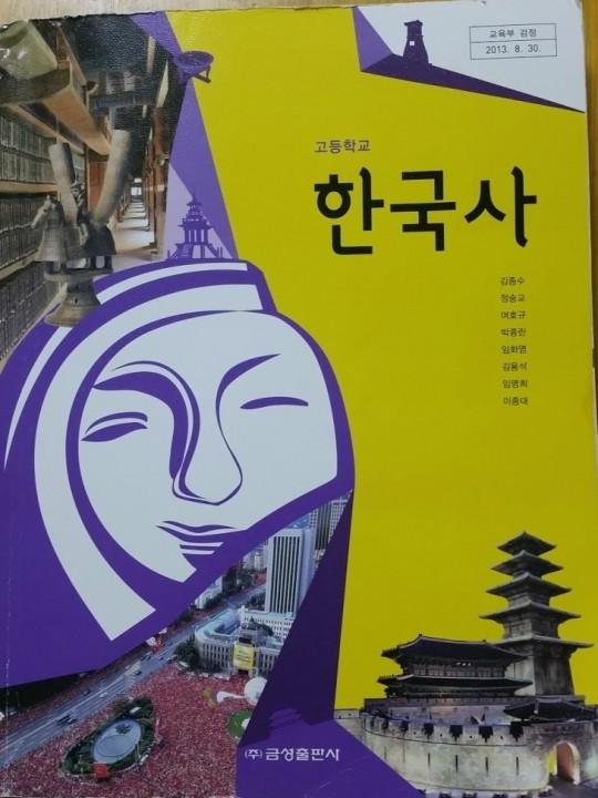 금성 한국사교과서
