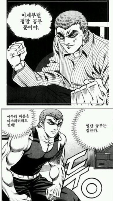 김성모 이제부턴 정말 공부 뿐이야