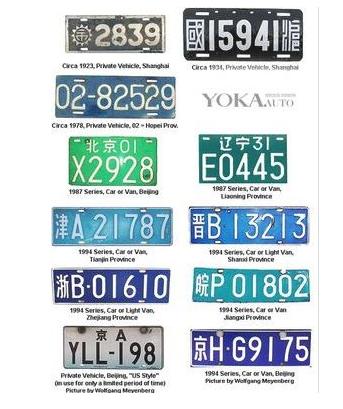 중국의 다양한 자동차 번호판