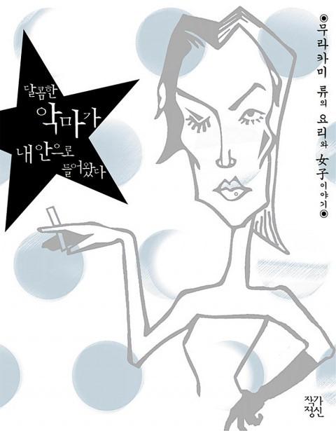 예스24 / 교보 / 알라딘 / 리디북스