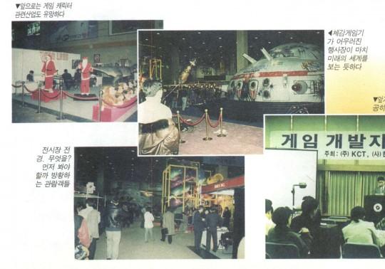 1995년에 열린 어뮤즈 월드 (게임월드 67호)