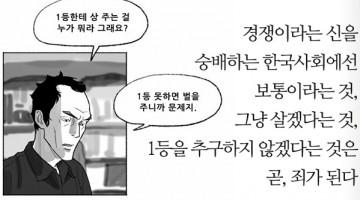 한국에서 보통인 것이 죄가 되는 이유