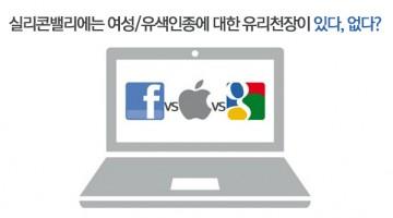 구글, 애플, 페북 다양성 보고서 엿보기