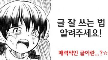 어떤 글이 매력적인가: 연암 박지원의 문장론