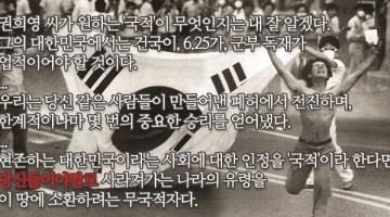 권희영님, 대한민국은 그런 나라가 아닙니다