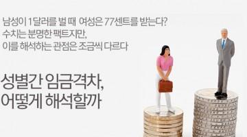 성별 간 임금 격차, 따져보면 생각보다 크지 않다?