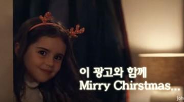 5일만에 천만뷰를 돌파한 크리스마스 광고
