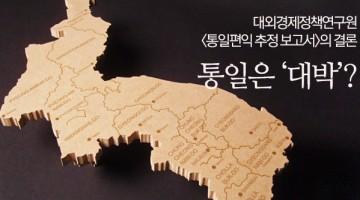 통일은 대박? 남북한 통일비용과 이익 비교분석