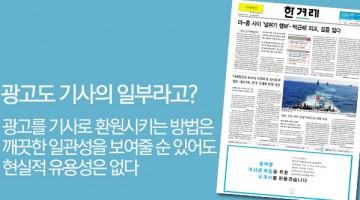 한겨레신문의 역사교과서 국정화 찬성 광고 논란에 대해