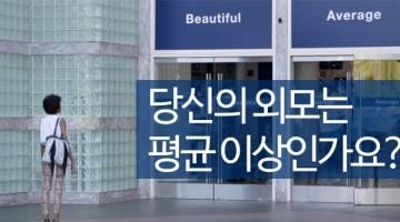 '진정한 아름다움' 도브 캠페인