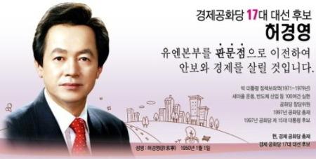 허경영_대선