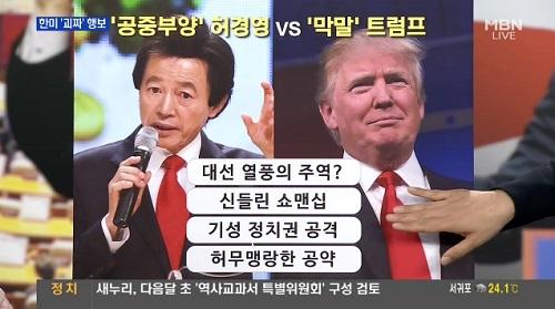 허경영_트럼프