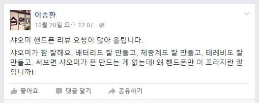 ㅍㅍㅅㅅ 리수령의 샤오미 핸드폰 사용평