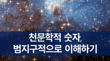 천문학적 숫자, 범지구적으로 이해하기