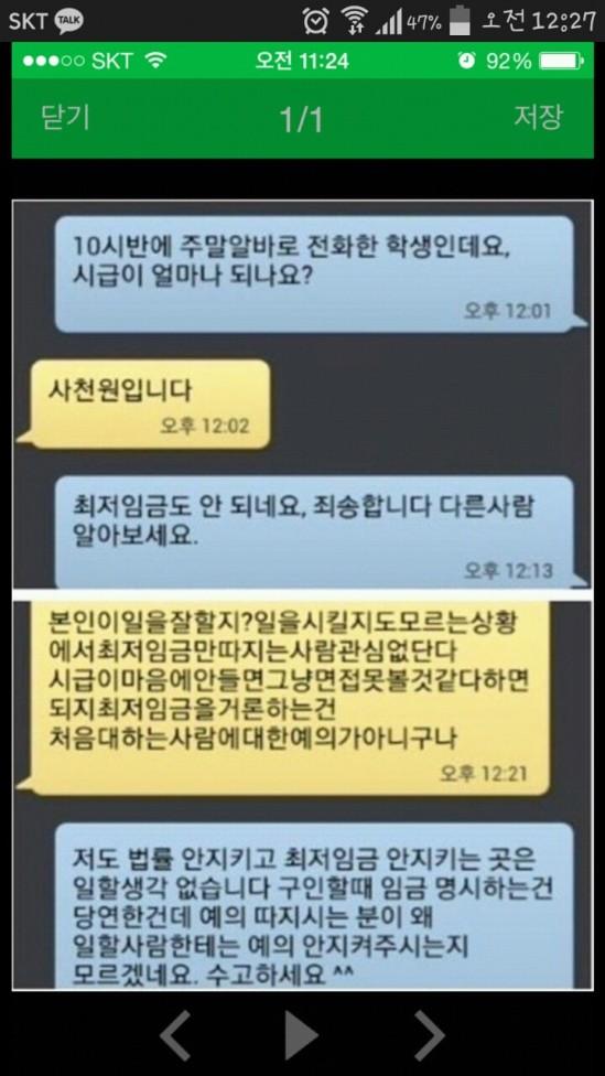 갑질_열정페이