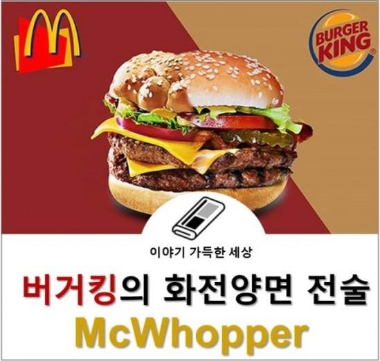 McWhopper01