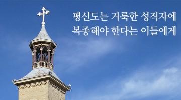 하나님이 세우신 교회 공동체는 모두가 평등하다