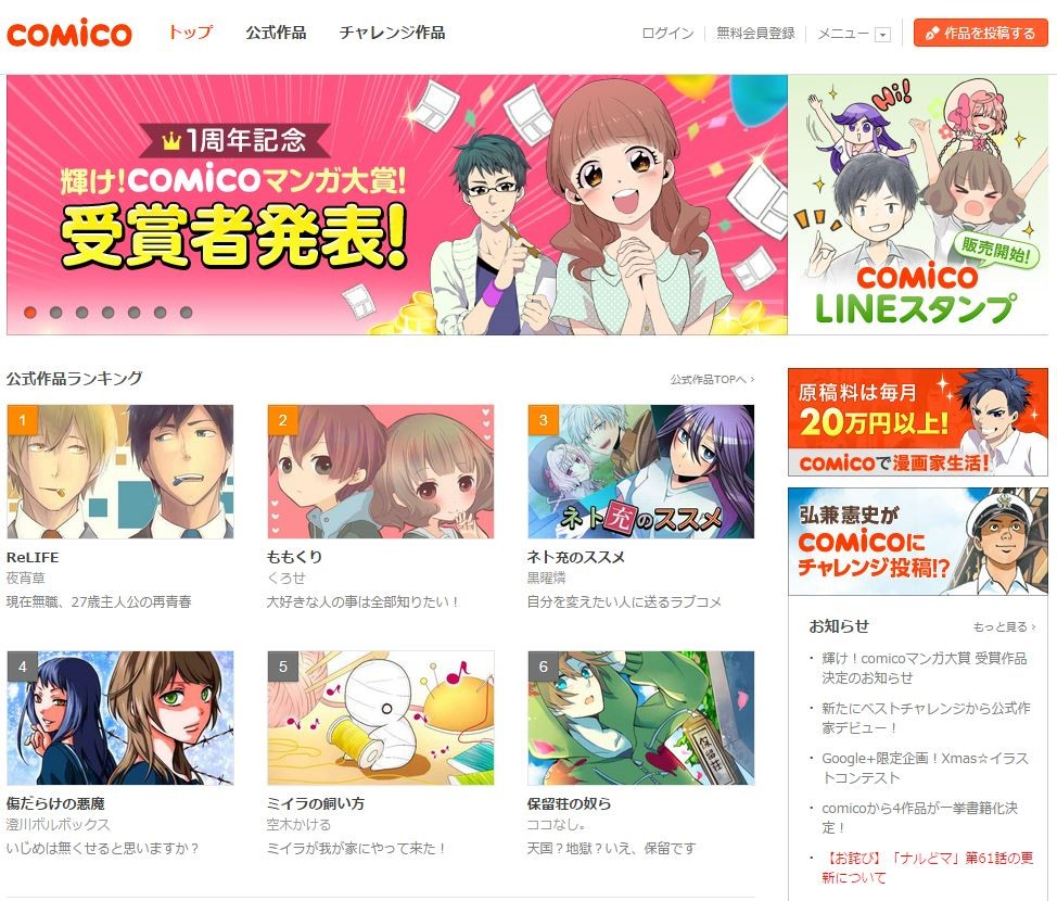 코미코는 일본 현지에서 더욱 높은 인기를 얻고 있다