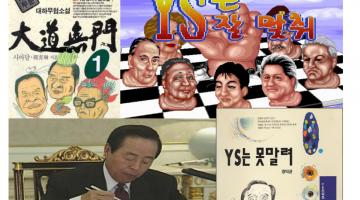 고 김영삼 대통령을 떠올리게 하는 추억의 대중문화 모음