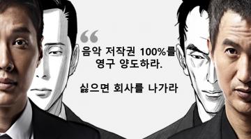 """JTBC의 드라마 """"송곳""""에 대한 보이콧을 생각하며: 탄압당하고 있는 작곡가들의 이야기"""
