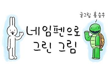 페이스북에 연재되던 홍승우 작가의 만화도 큰 인기를 끌고 있다