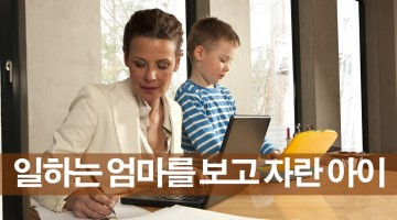 워킹맘 효과: 일하는 엄마를 보고 자란 딸이 더 성취도가 높다
