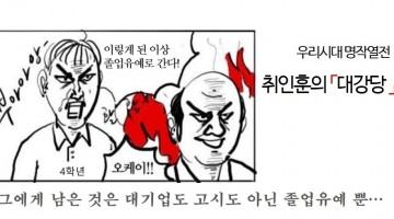 우리시대 명작열전 : 취인훈, '대강당'