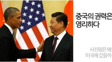 시진핑은 왜 국경절을 앞두고 미국에 갔을까