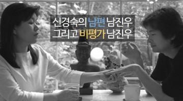 '신경숙의 남편'과 '비평가'사이