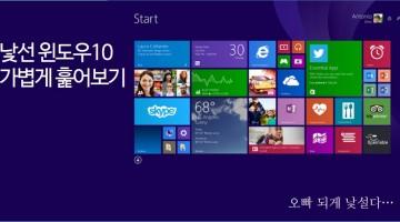 윈도우10 정말 기초적인 상식
