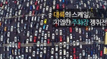 중국 자동차 소유주들의 전쟁