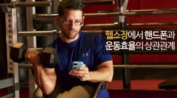 운동 중 핸드폰 볼 시간이 없는 이유