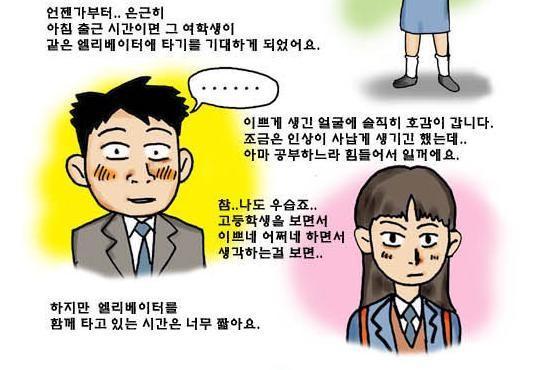 본격 원조교제물(…)